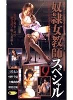 「奴隷女教師スペシャル9」のパッケージ画像