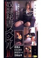 (51dvs024)[DVS-024] 奴隷秘書スペシャル10 ダウンロード