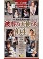 被虐の天使たち'04