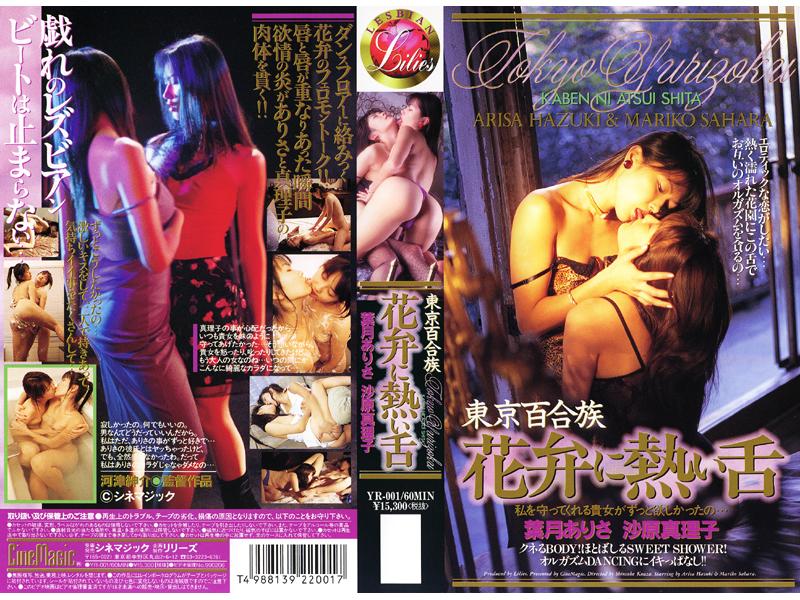 (51yr001)[YR-001] 東京百合族 花弁に熱い舌 ダウンロード