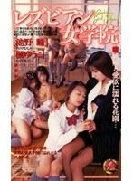 「レズビアン女学院」のパッケージ画像
