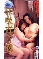 狂い咲く百合の滴り 麻宮淳子/市川亜紀