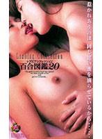 (51yr012)[YR-012] 百合図鑑20 ダウンロード