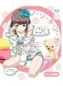 ノ・ゾ・キ・ア・ナ Sexy 増量版
