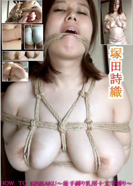 HOW TO KINBAKU〜後手縛り乳房十文字縛り〜 塚田詩織