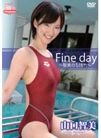 Fine day ~智美のち晴れ~ 山口智美