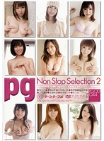 pg NonStopSelection 2 ダウンロード