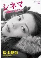 「シネマ 〜別離と、旅立ち〜 桜木梨奈」のパッケージ画像