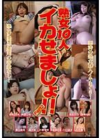 (52alu00002)[ALU-002] 熟女10人イカせましょ!! Part2 ダウンロード