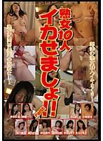 熟女10人イカせましょ!! Part6 ダウンロード
