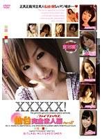 XXXXX![ファイブエックス] 仙台完全素人編 part2