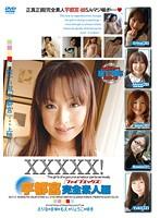 XXXXX![ファイブエックス] 宇都宮完全素人編 えりな×まゆ×もえ×りょうこ×ゆき ダウンロード