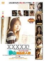 XXXXX![ファイブエックス] 郡山完全素人編 ダウンロード