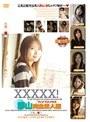 XXXXX![ファイブエックス] 郡山完全素人編