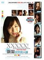 XXXXX![ファイブエックス] 新潟完全素人編 ダウンロード
