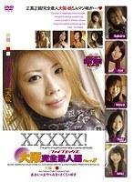 XXXXX![ファイブエックス] 大阪完全素人編 part2