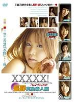 XXXXX![ファイブエックス] 長野完全素人編 ダウンロード