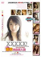 XXXXX![ファイブエックス] 東京完全素人編 ダウンロード
