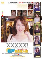 XXXXX![ファイブエックス] 松戸完全素人編 ダウンロード