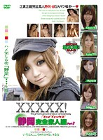 XXXXX![ファイブエックス] 静岡完全素人編 part2 ダウンロード