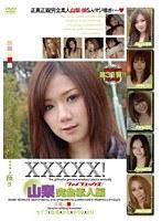 XXXXX![ファイブエックス] 山梨完全素人編 ダウンロード