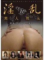 淫乱素人熟女 11 ダウンロード