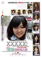 「XXXXX![ファイブエックス] 京都完全素人編」のパッケージ画像