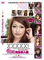 「XXXXX![ファイブエックス] 川崎完全素人編」のパッケージ画像