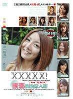 XXXXX![ファイブエックス] 新潟完全素人編 part2 ダウンロード
