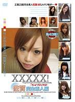 XXXXX![ファイブエックス] 佐賀完全素人編 ダウンロード