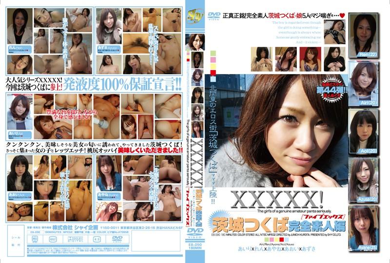 XXXXX![ファイブエックス] 茨城つくば完全素人編
