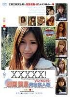 「XXXXX![ファイブエックス] 四国徳島完全素人編」のパッケージ画像