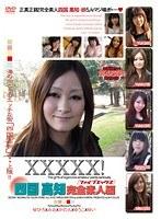 XXXXX![ファイブエックス] 四国高知完全素人編