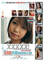(52eb00100)[EB-100] XXXXX![ファイブエックス] 北海道小樽完全素人編 ダウンロード