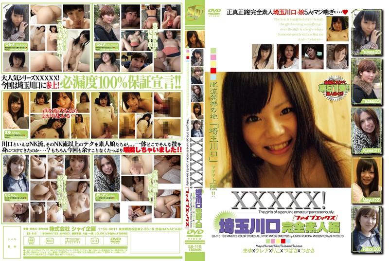 XXXXX![ファイブエックス] 埼玉川口完全素人編