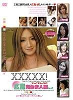 (52eb00112)[EB-112] XXXXX![ファイブエックス] 広島完全素人編 part2 ダウンロード
