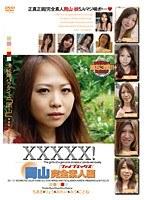 XXXXX![ファイブエックス] 岡山完全素人編 ダウンロード