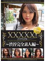 (52eb00116)[EB-116] XXXXX![ファイブエックス] PREMIUM 〜渋谷完全素人編〜 ダウンロード