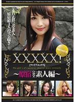 XXXXX![ファイブエックス] PREMIUM 〜原宿完全素人編〜 ダウンロード