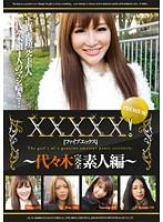 XXXXX![ファイブエックス] PREMIUM 〜代々木完全素人編〜