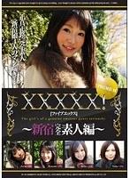 XXXXX![ファイブエックス] PREMIUM 〜新宿完全素人編〜 ダウンロード