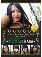 XXXXX![ファイブエックス] PREMIUM 〜新大久保完全素人編〜 ダウンロード