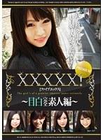 XXXXX![ファイブエックス] PREMIUM 〜目白完全素人編〜 ダウンロード