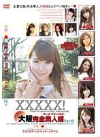 XXXXX![ファイブエックス] 大阪完全素人編 part3