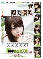 XXXXX![ファイブエックス] 熊本完全素人編 Part2 ダウンロード