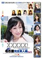 XXXXX!!名古屋完全素人編 Part4