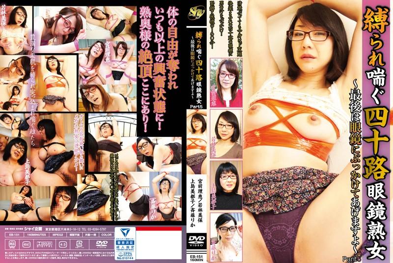 めがねの熟女の縛り無料動画像。縛られ喘ぐ四十路眼鏡熟女 ~最後は眼鏡にぶっかけてあげますよ~ Part5