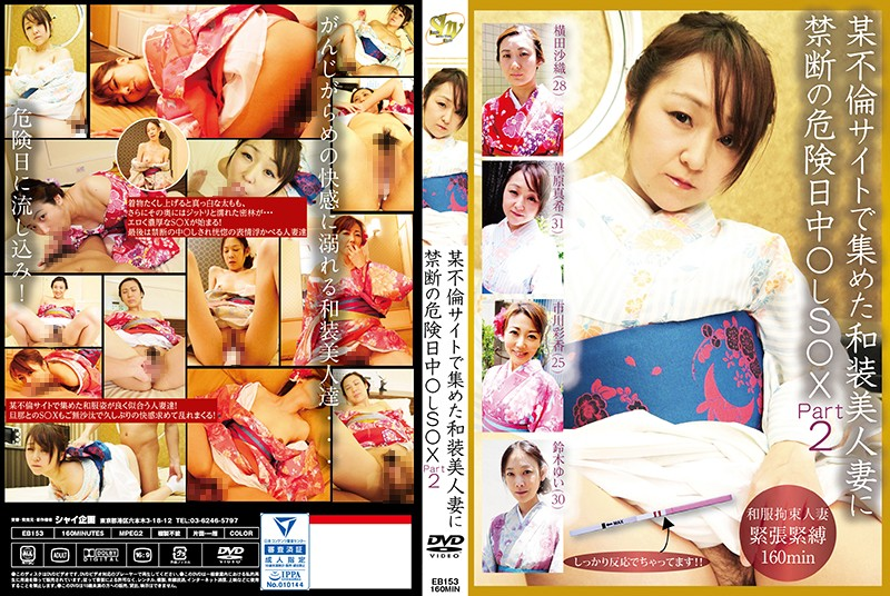 トイレにて、着物の美人、横田沙織出演の中出し無料熟女動画像。某不倫サイトで集めた和装美人妻に禁断の危険日中○しS○X Part2