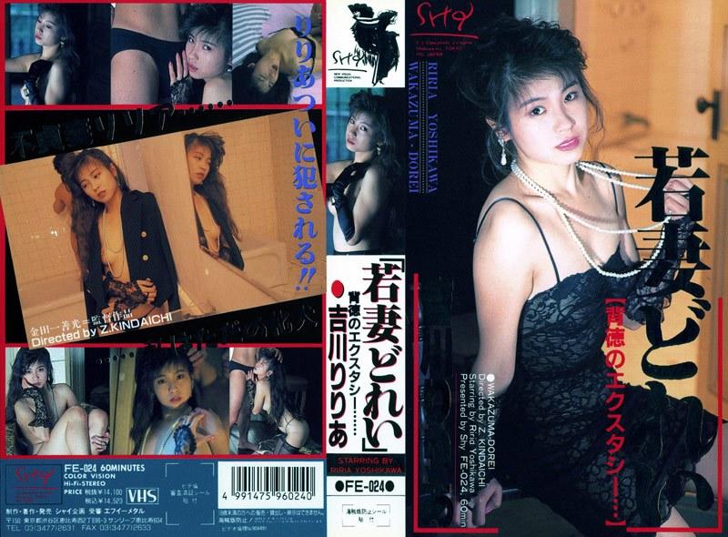 若妻、吉川りりあ出演の不倫無料熟女動画像。若妻どれい 背徳のエクスタシー 吉川りりあ