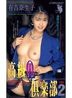 (52fe00047)[FE-047] 高級OL倶楽部 2 有吉奈生子 ダウンロード